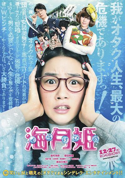 полнометражный фильм «Принцесса Медуза» (2014)
