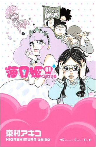 """обложка 1-го тома манги """"Принцесса Медуза"""""""