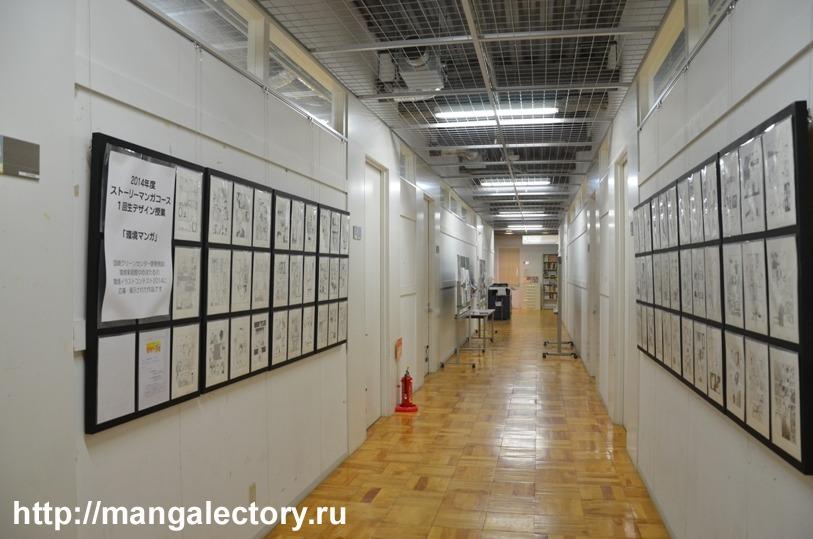 Факультет манги