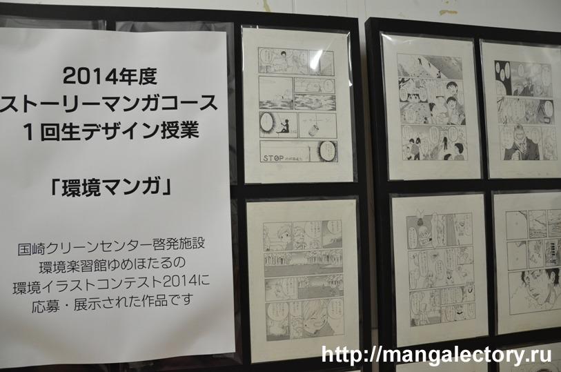 Выставка студента 1 курса, Отделение манги, уроки по дизайну (2014)