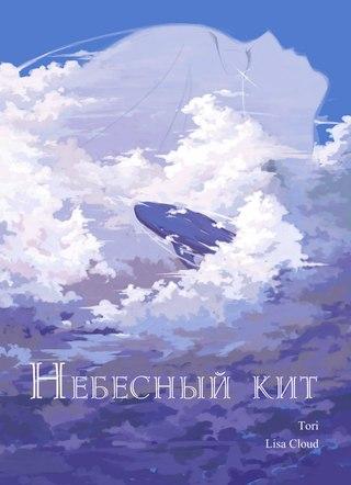 """""""Небесный кит"""" Lisa Cloud & Tori"""