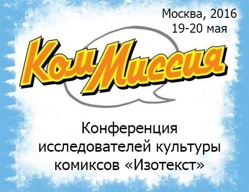"""Конференция исследователей культуры комиксов """"Изотекст"""""""