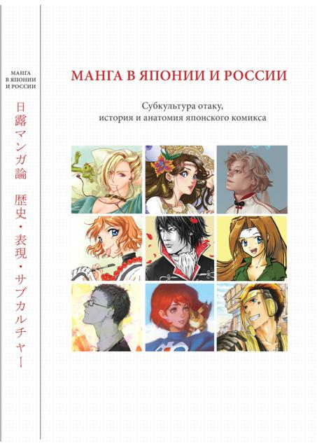 Manga in Japan and Russia