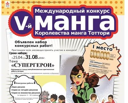 """5-ый Международный конкурс манги """"Королевства манги Тоттори"""""""