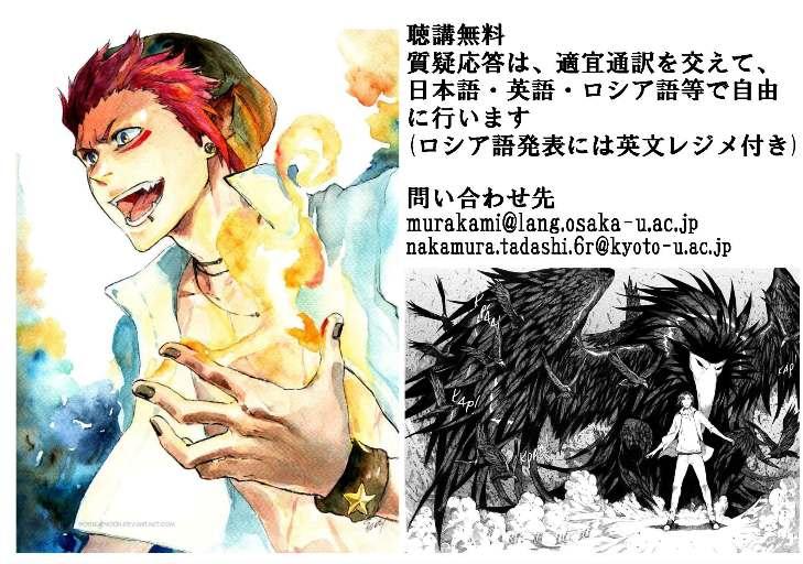 """Конференция """"Japanese manga in the World"""". В оформлении использованы арты Sideburn004 и Марины Приваловой"""