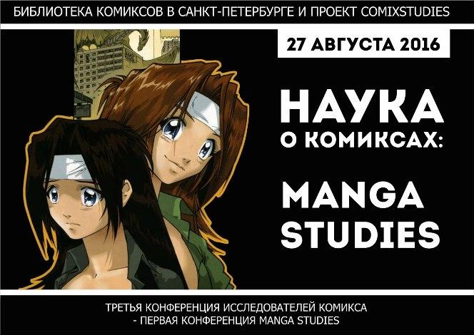 Наука о комиксах: Manga Studies