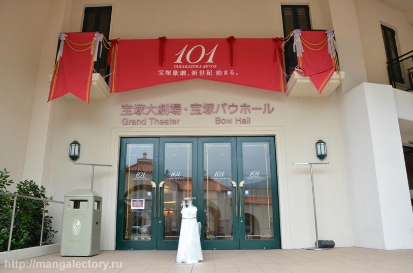 Театр Такарадзука ревю