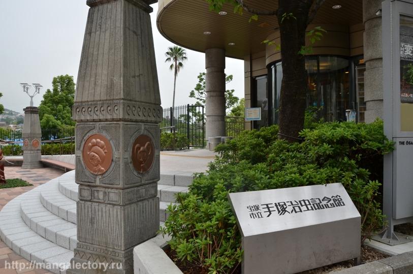 музей Тэдзуки Осаму