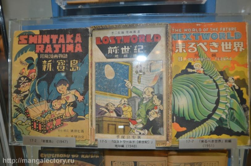 манга «Новый остров сокровищ» (1947), «Затерянный мир» (1948),  «Мир будущего» (1951)