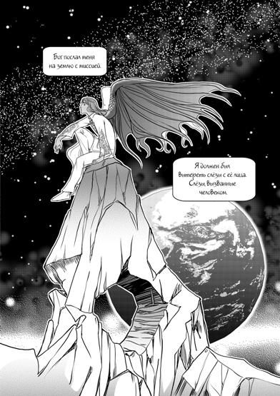 Алеф и Джэйре «Мир в моих ладонях» (私の手の平にある世界)