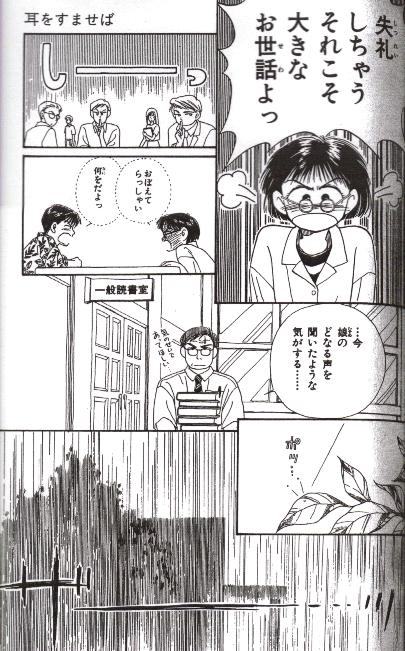 «Шепот сердца» (Хиираги Аой, издательство Shueisha), стр. 81.