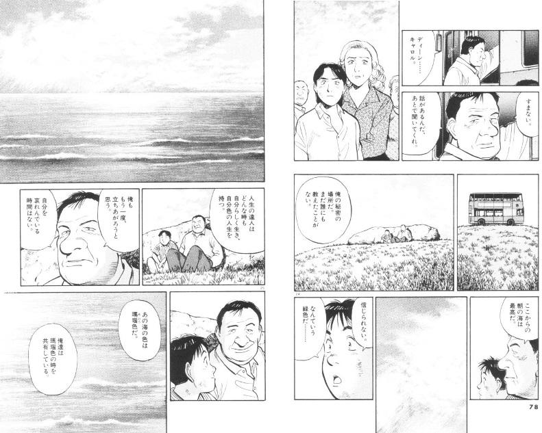 «Мастер Китон», том 7 (сценарист Кацусика Хокусэй, художник Урасава Наоки, Shogakukan), стр. 78-79.