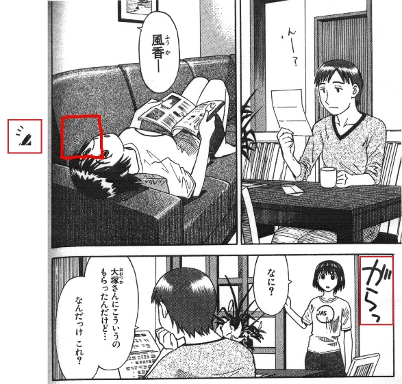 """Ёцуба!"" (Адзума Киёхико, Media Works), стр.118."
