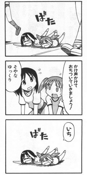 """Azumanga Daioh"" (Адзуманга Дайо) Адзума Киёхико, стр. 119."