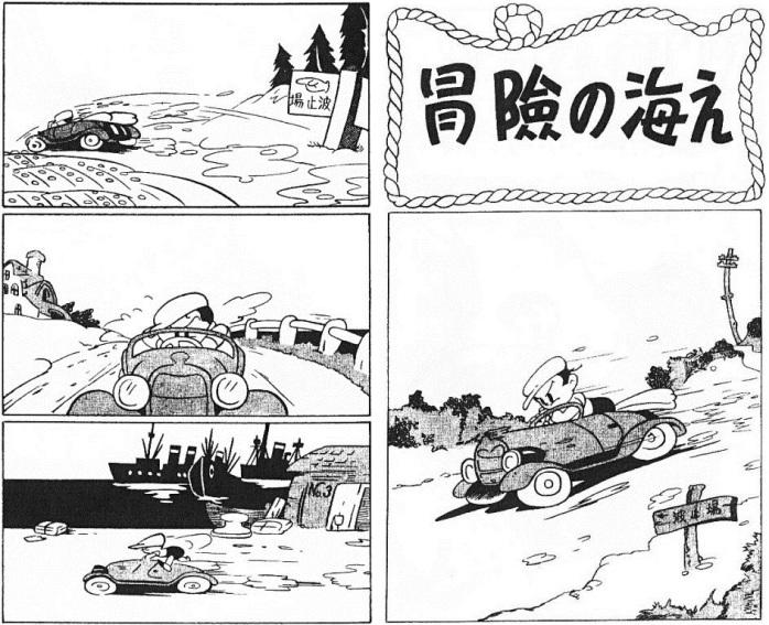 """""""Новый остров сокровищ"""" Осаму Тэдзука (1947)."""