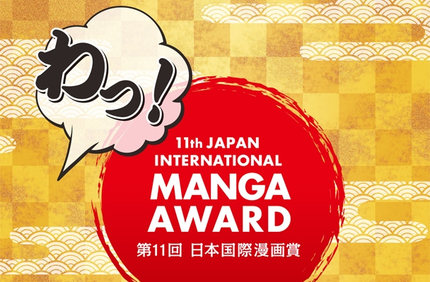 11th Japan International MANGA Award