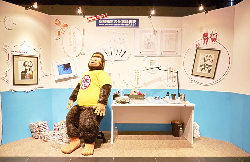 Сорати несколько раз появлялся в манге «Гинтама» в образе гориллы. Экспозиция, фото © Daigintamaten