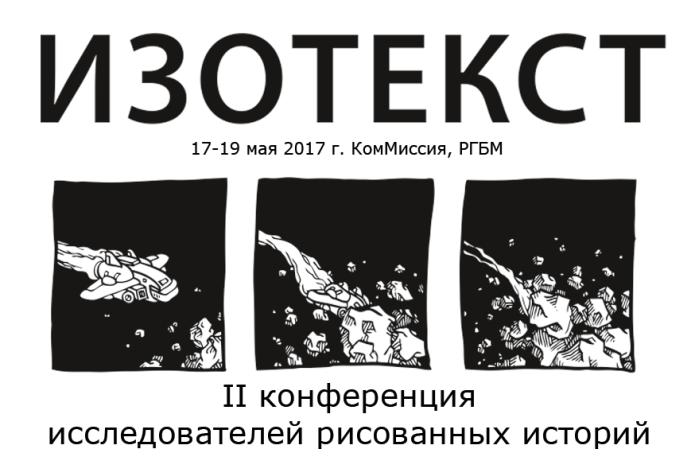 2-я конференция исследователей комиксов 2017
