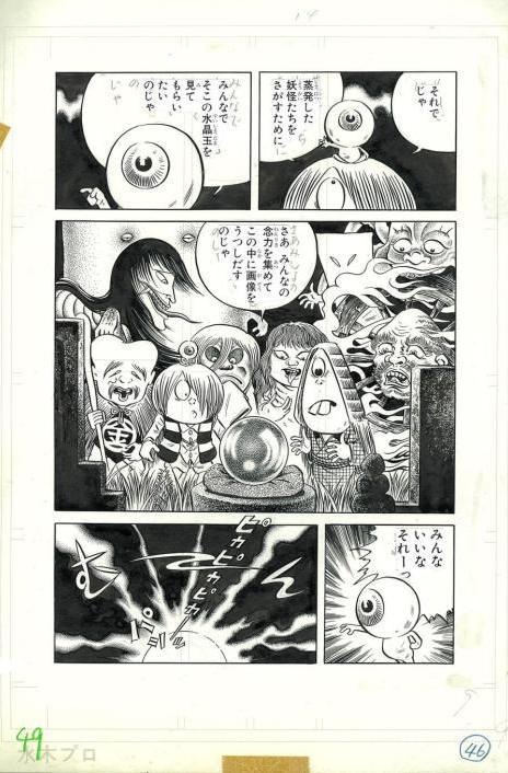 «Новые приключения Китаро Гэгэгэ»「新編ゲゲゲの鬼太郎」, 1986 г. ⓒ фото 水木プロダクション