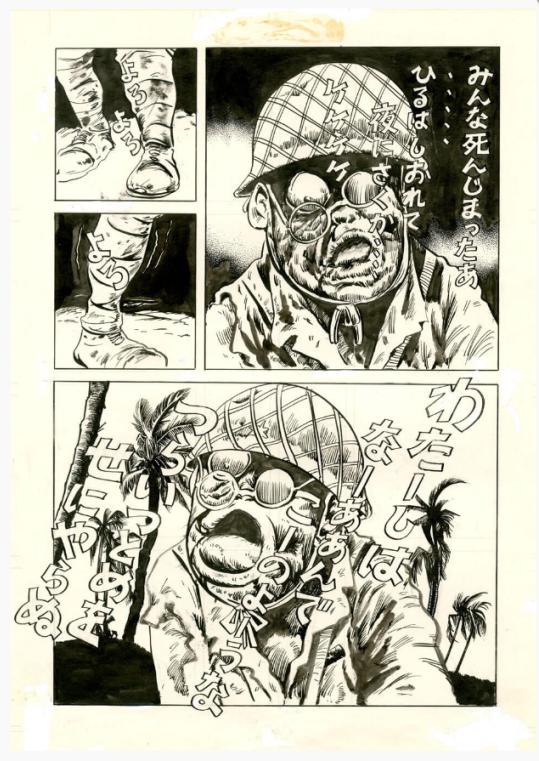 """""""Операция смерть"""" (Souin Gyokusai seyo!),  1973 г. ⓒ фото 水木プロダクション"""
