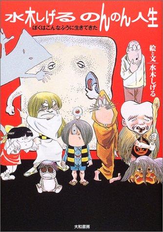 "Автобиография ""Mizuki Shigeru non-non jinsei"" («Беззаботная жизнь Мидзуки Сигэру»)"