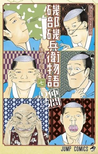"обложка 7-го тома манги Накама Рё ""Исобэ Исобээ моногатари"""