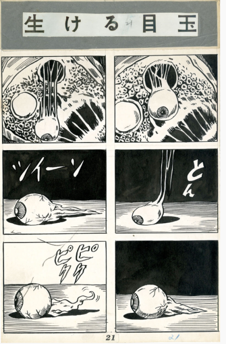 «Китаро с кладбища»「幽霊一家墓場の鬼太郎」 1960 г. ⓒ фото 水木プロダクション