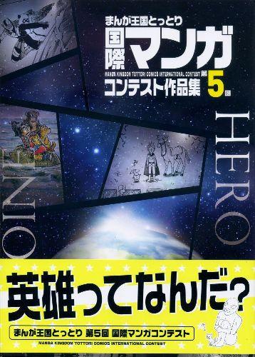 """Сборник 5-го Международного конкурса """"Manga Kingdom Tottori"""""""