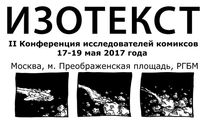 2-я Конференция Изотекст
