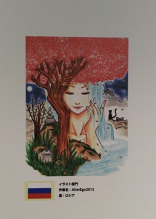 Иллюстрация художницы AlterEgo2012