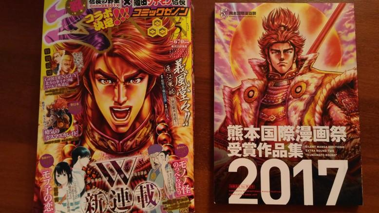 Журнал Monthly Comic Zenon и сборник конкурсных работ SMAEX2
