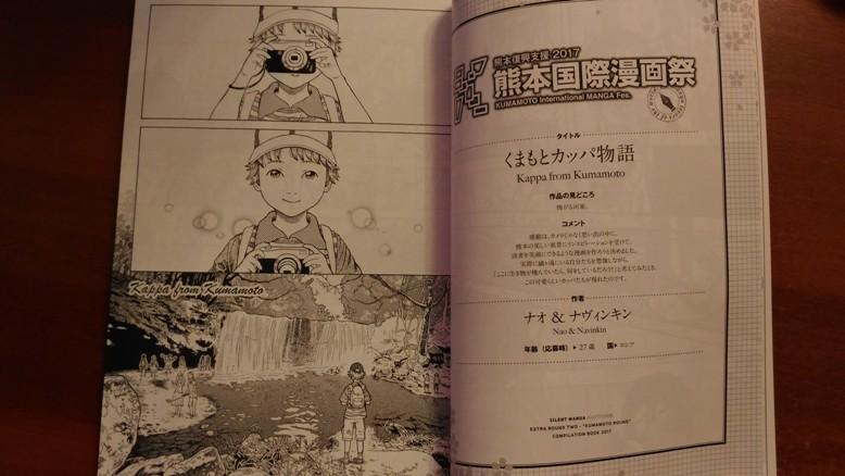 Манга «Каппа из Кумамото» в сборнике SMAEX2