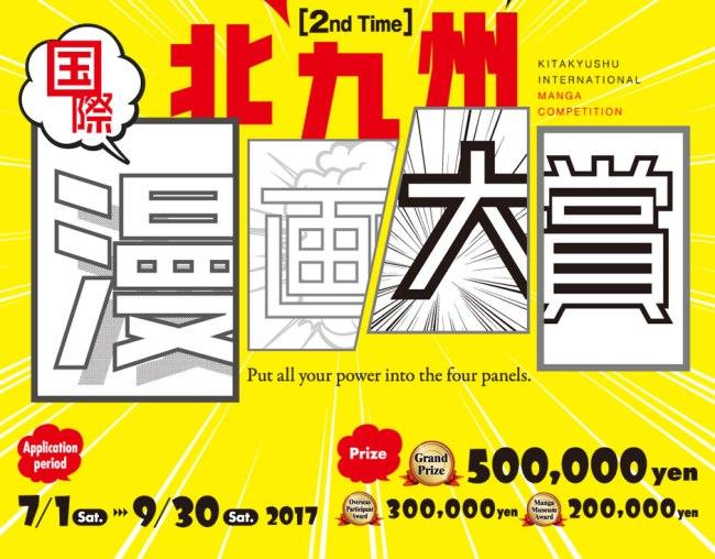 постер конкурса Китакюсю (2017)