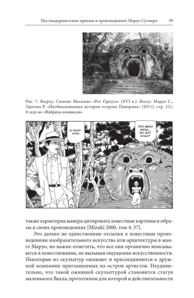 Отрывок из статьи Постмодернисткие приемы в произведениях Маруо Суэхиро
