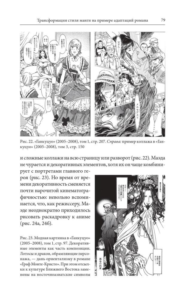 Ольга Копылова - Трансформация стиля манги на примере адаптаций романа «Граф Монте-Кристо»