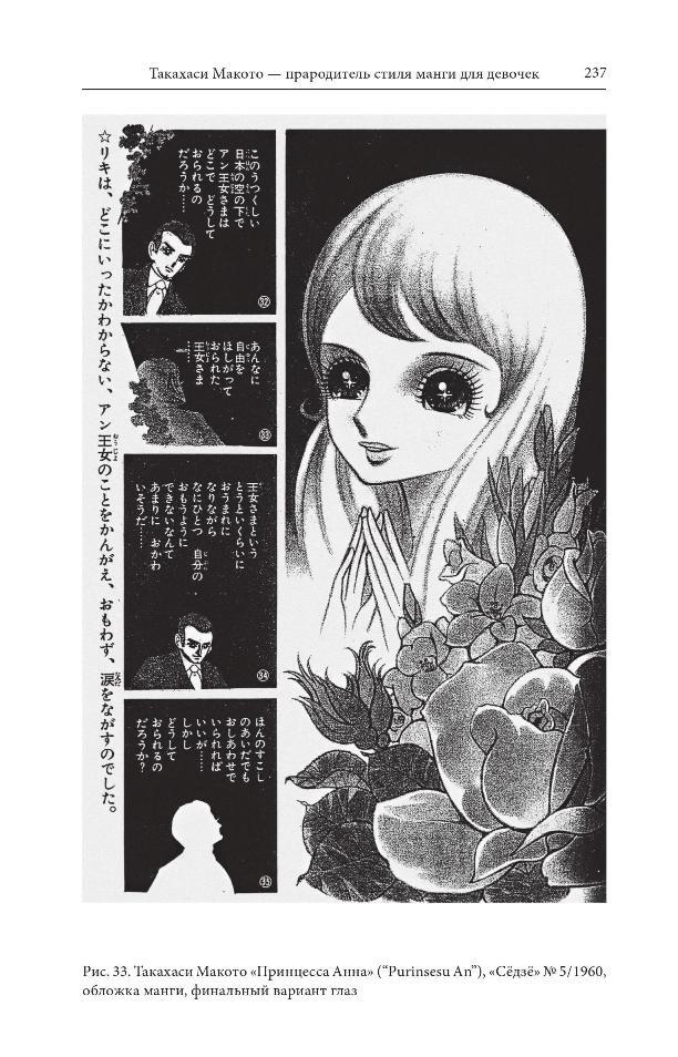 Фудзимото Юкари - Такахаси Макото – прародитель стиля манги для девочек (пер. с яп. Ю. Тарасюк)