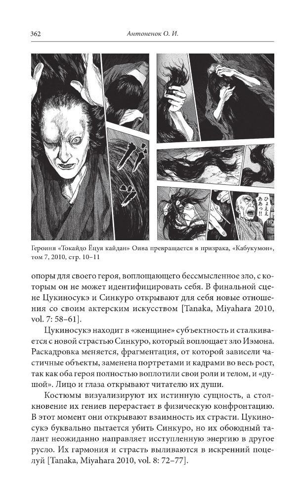 Антоненок Ольга - Сёдзё-манга, вышедшая за рамки жанра: «Кабукумон» и женская аудитория