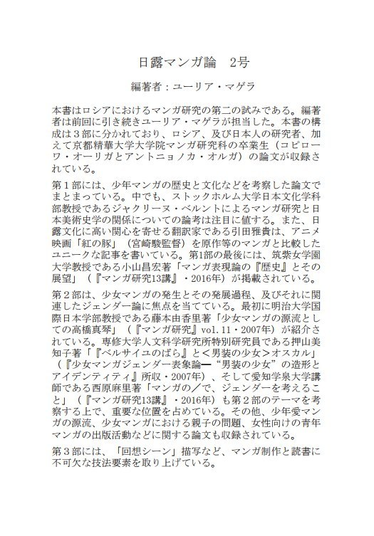 Japanese annotation