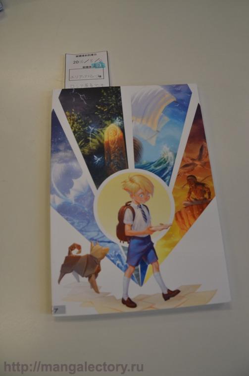 сборник манги «Сказочный мир книги»
