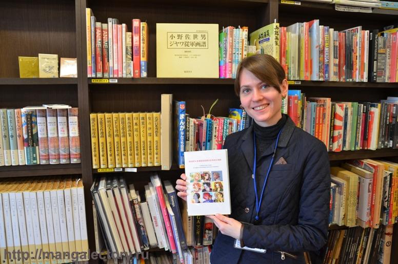 первый выпуск сборника «Манга в Японии и России» в Исследовательской комнате (Research Reference Room, 3 этаж)