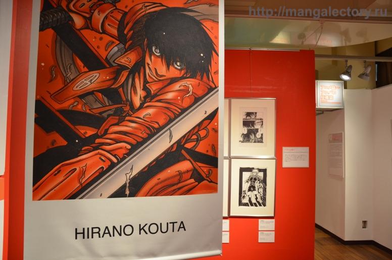 Экспозиционный зал Хирано Коты