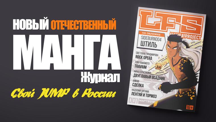 Первый номер журнала LFS