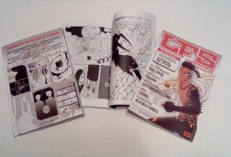 Первый номер журнала LFS Manga project