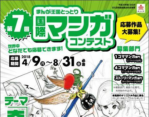 Manga Kingdom Tottori 07