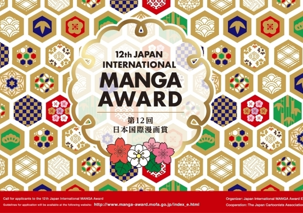 12th Japan International MANGA Award
