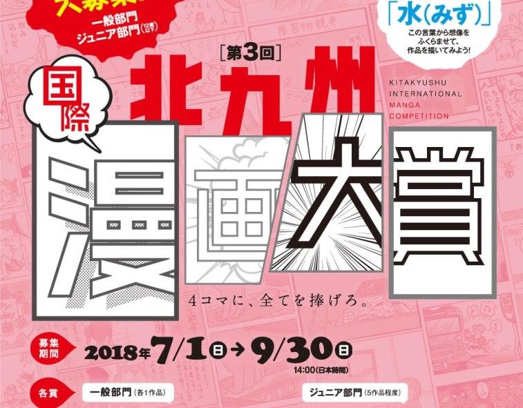 3-ий Международный конкурс ёнкома манги Китакюсю
