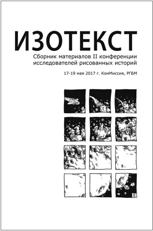 сборник статей Второй конференции исследователей комиксов Изотекст, 2017