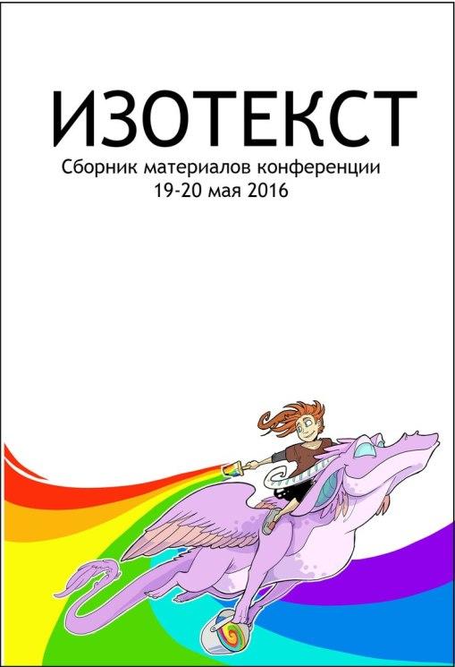 сборник статей Первой конференции исследователей комиксов Изотекст, 2016