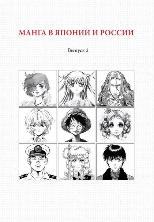 Манга в Японии и России. Вып. 2