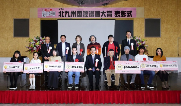 Призеры 3-го Международного конкурса 4-х кадровой манги Китакюсю